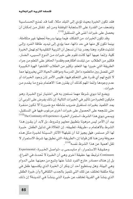 أضغط على الرابط التالي - PDF - أطفال الخليج ذوي الإحتياجات الخاصة