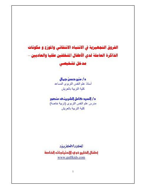 أضغط على هذا الرابط - أطفال الخليج ذوي الإحتياجات الخاصة