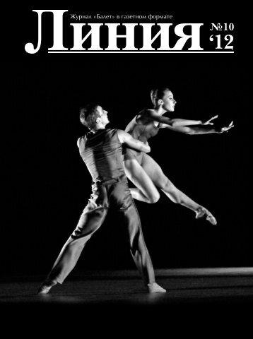 Линия № 10/2012 - Балет