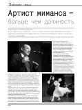 Линия № 10/2012 - Балет - Page 6