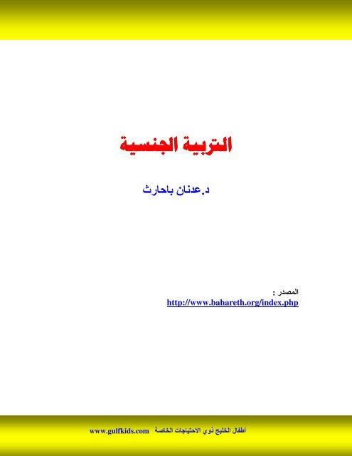 لتحميل الكتاب كاملاً - pdf- zip أضغط على الرابط التالي