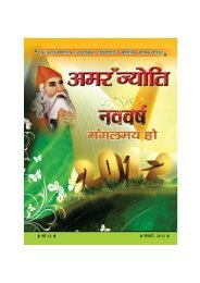 January 2012 for pdf.pmd - Amar Jyoti Patrika