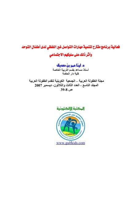 أضغط هنا للتحميل أطفال الخليج ذوي الإحتياجات الخاصة