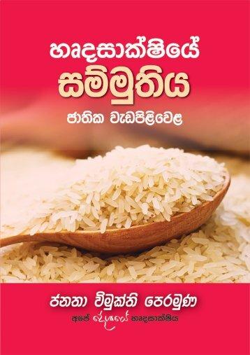 JVP Harda Sakshiye Sammuthiya