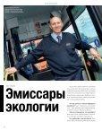 MANmagazine Bus Russia 1/2015 - Page 4