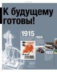 MANmagazine Bus Russia 1/2015 - Page 6