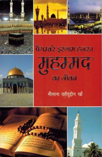 Paighambare Islam Hazrat Muhammad Ka Jivan