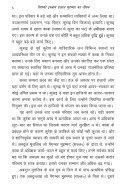 Paighambare Islam Hazrat Muhammad Ka Jivan - Page 7