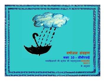 वषाजल सं हण - Schools Water Portal