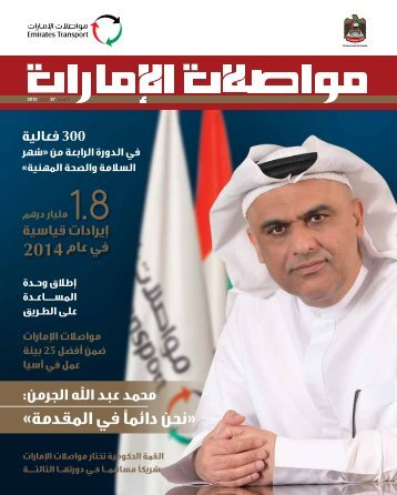 مجلة+مواصلات+الإمارات+57