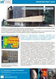 Март 2010 - ИГ Пасивни Сгради България
