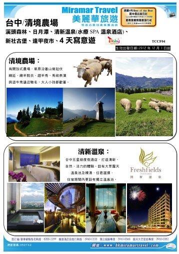 台中/清境農場 - 美麗華旅遊有限公司