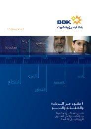 النجاح - BBK