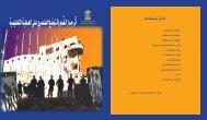 أثر جدار الضّم والتوسّع العنصري على العملية التعليمية - وزارة التربية ...