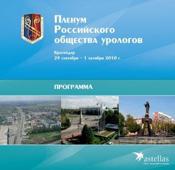 Программа Пленума РОУ 2010 - UroWeb.ru — Урологический ...