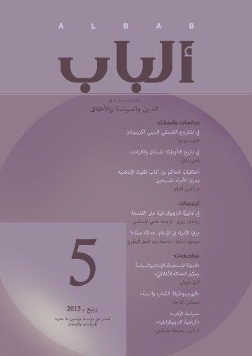 Albab-issue5-final