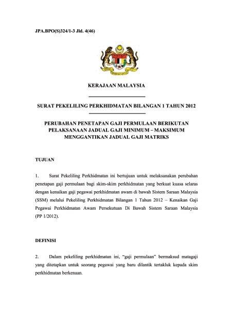 Surat Pekeliling Perkhidmatan Bilangan 1 Tahun 2012