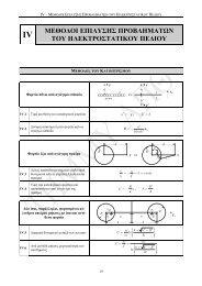 IV. Μέθοδοι επίλυσης προβλημάτων του ηλεκτροστατικού πεδίου & V ...