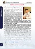 МОСКВА УРОЛОГИИ ИНС ТИТУТ - Page 2