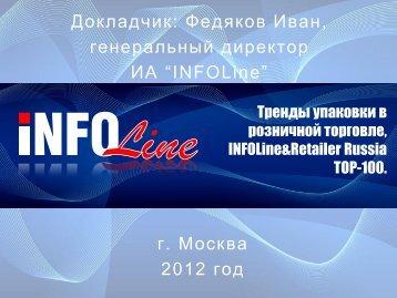 презентация генерального директора infoline ивана федякова