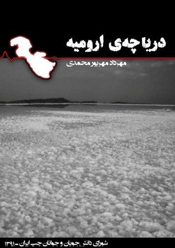 daryacheh-urmiya