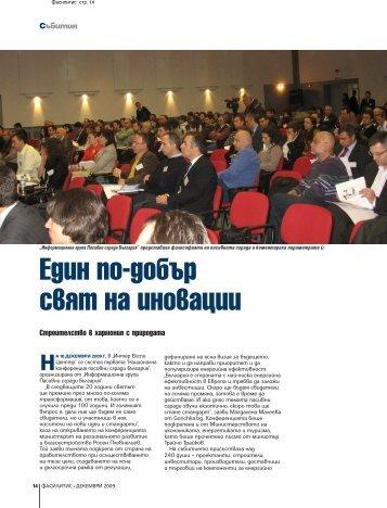 Един по-добър свят на иновации - ИГ Пасивни Сгради България