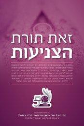  ז א  ג ױ ך - Chabad Info   חב