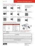 Каталог фильтров серии F в формате .pdf (0,23 Мб)… - Page 7