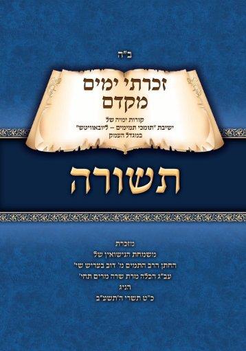 """ב""""ה, י"""" - Chabad Info   חב""""ד אינפו - חדשות חב""""ד"""