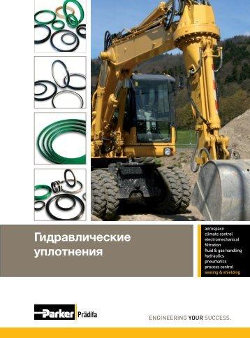 Гидравлические уплотнения PDE 3350-RU на русском языке