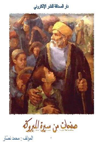 سوق الدير صفحات من سيرة المبروكة الجزء الثاني، محمد نصار