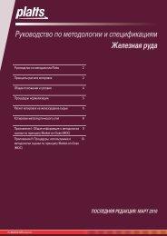 Руководство по методологии и спецификациям: Железная ... - Platts