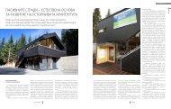 Изтеглете статията в PDF - ИГ Пасивни Сгради България