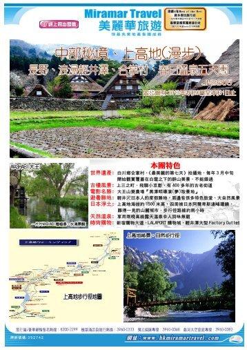北海道 - 美麗華旅遊有限公司