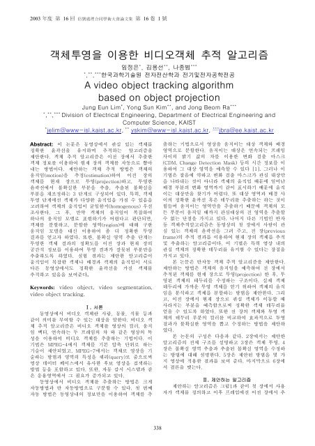 Paper Format for International Conference on ... - isl, ee, kaist