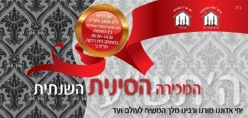 """10 - Chabad Info   חב""""ד אינפו - חדשות חב""""ד"""