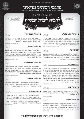 """כ""""ק אדמו""""ר האמצעי - Chabad Info   חב""""ד אינפו - חדשות חב""""ד"""