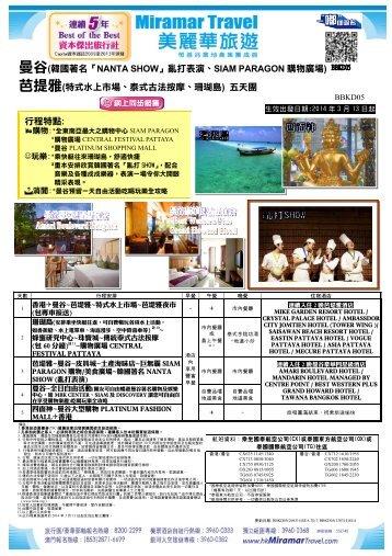 芭提雅(特式水上市場、泰式古法按摩 - 美麗華旅遊有限公司