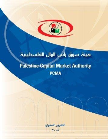التقرير السنوي 2008 - مركز المعلومات الوطني الفلسطيني