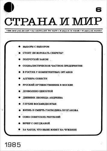 Страна и мир 1985 № 6 с. 1, 15-23