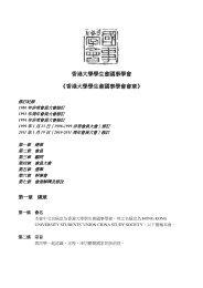 香港大學學生會國事學會會章 - 香港大學學生會評議會