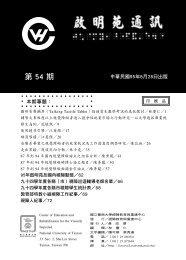 第54 期 - 國立台南大學