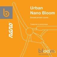 Скачать инструкцию для стульчика Bloom Nano