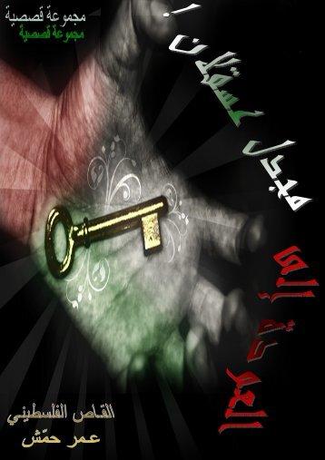 العودة الى مجدل عسقلان، قصص قصيرة، عمر حمش