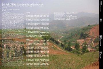 论文:玉山村——建筑、艺术