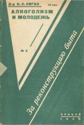 Д-р Б.С. Сигал «Алкоголизм и молодежь», — Л.:Прибой, 1930