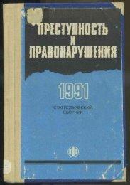 Преступность и правонарушения 1991. Статистический сборник ...
