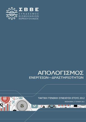 ΑΠΟΛΟΓΙΣΜΟΣ - Σύνδεσμος Βιομηχανιών Βορείου Ελλάδος