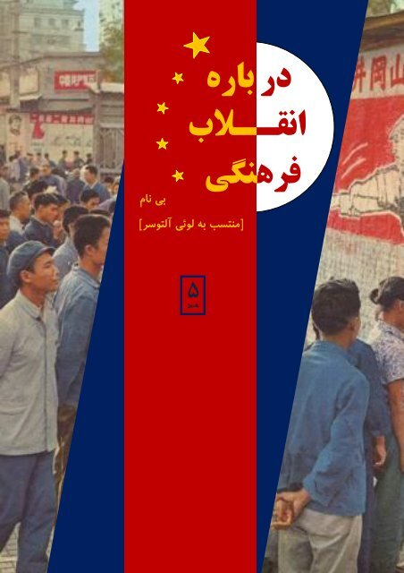 cultural-revolution