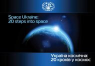 Space_Ukraine_20_steps_into_space